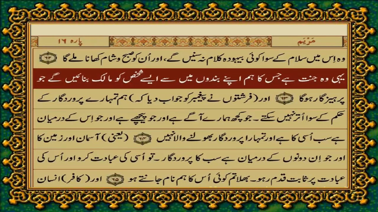 19 SURAH MARYAM JUST URDU TRANSLATION WITH TEXT FATEH MUHAMMAD JALANDRI HD