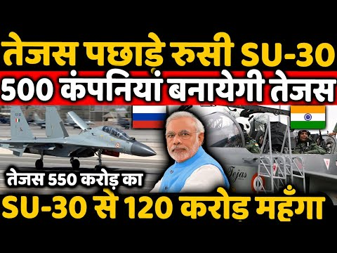 Indian Tejas Beating Russian Su 30 And 500 Indian Companies Ready To Manufacture Tejas Fighter Jet ?