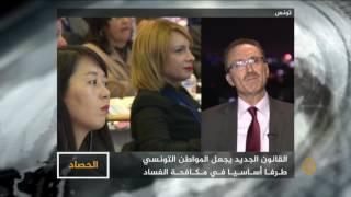 آفاق مكافحة الفساد في تونس