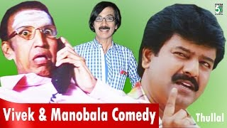 Vivek and Manobala Kalakal full Movie Comedy from Thullal - Tamil film