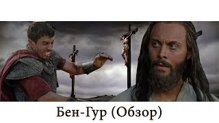"""ОБЗОР ФИЛЬМА """"Бен-Гур"""" (2016)"""