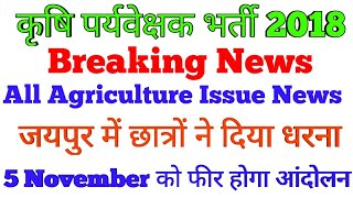 Agriculture Supervisor Vacancy Result And All Agriculture Issue Resolve 5 November को होगा आंदोलन