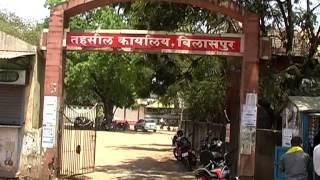 Tehsil Office Bilaspur Chhattisgarh