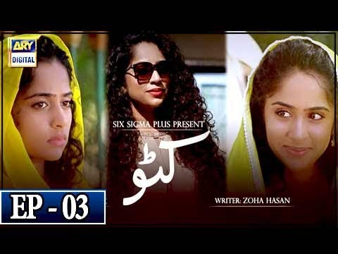 Katto - Episode 3 - 28th March 2018 - ARY Digital Drama