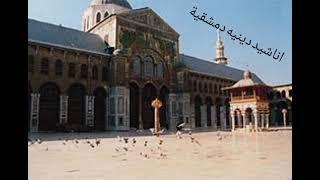 اناشيد دينيه رمضانية رابطة المنشدين تسجيل قديم جدا من السبعينات توفيق المنجد و شكور و داوود