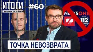Путин посадил Навального - значит ли это, что он победил?    Итоги с Евгением Киселевым