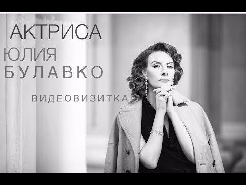 Актриса Юлия Булавко - 22.08.2019 видеовизитка