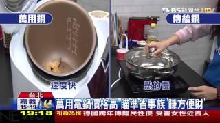 【TVBS】電鍋也能炒菜! 蒸煮燉滷通包 銷量增3成