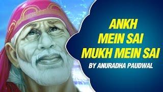 Ankh Mein Sai Mukh Mein Sai by Anuradha Paudwal   Hindi Sai Baba Full Bhajan
