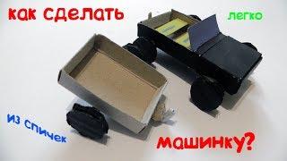 как сделать из спичечных коробков машинку