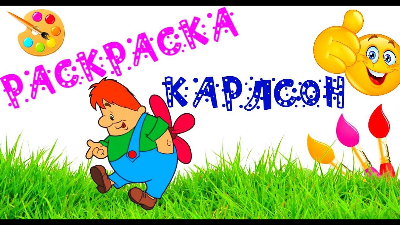 РАСКРАСКА ДЛЯ МАЛЫШЕЙ/КАРЛСОН/COLORING BOOK FOR KIDS - YouTube