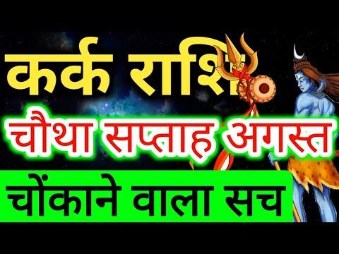 22 से 31 अगस्त 2021 - साप्ताहिक राशिफल कर्क/Kark Rashi August Chotha Saptah/Cancer 4th Week August