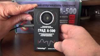 видео Звуковой отпугиватель мышей и крыс ГРАД А-500