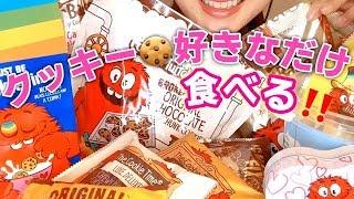 これでもかというほどクッキーおなかいっぱい食べる!【スイーツちゃんねるあんみつのおやつ】