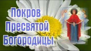 О празднике - Покрова Пресвятой Богородице в стихах.