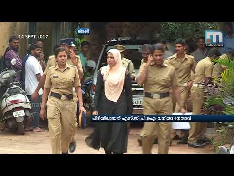 SDPI worker Shahina arrested in Bipin murder case | Mahtrubhumi News| Crime News