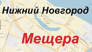 Экзаменационный маршрут ГИБДД Нижний Новгород. Мещера. Часть 1.