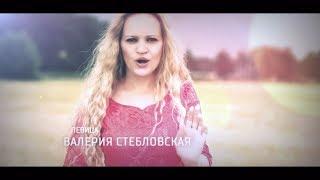Валерия Стебловская «Баллада о Матери» Трейлер