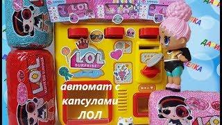 Автомат для кукол ЛОЛ С ПОДРУГАМИ #Куклы ЛОЛ #капсула лол #мультики ЛОЛ #новые #lolsurprise