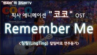 팽찌바의 칼림바TV-애니메이션 코코(CoCo) OST- Remember me(기억해줘) : 링팅 칼림바(LingTing Kalimba)로 연주듣기+kalimba 악보링크