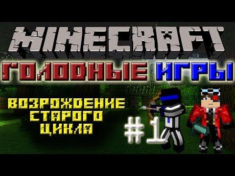 Minecraft:Голодные игры часть №1 - Возрождение старого цикла [LastRise]