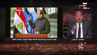 عمرو أديب يعلق على «جاكيت السيسي»: «فوتو شوب» (فيديو) | المصري اليوم