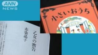 芥川賞に赤染晶子さん 直木賞に中島京子さん(10/07/16)