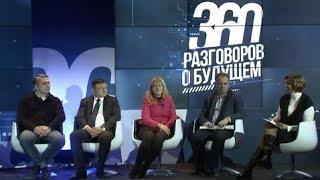 360 разговоров о будущем, пленарное заседание ''Нейрокоммуникации без границ''