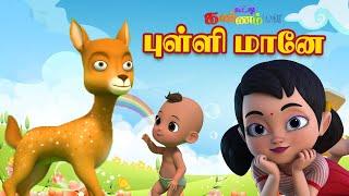 Pulli Pulli Maane Thulli Thulli Odi Vaa (DEER Song)  புள்ளி புள்ளி மானே Tamil Rhymes Chutty Kannamma