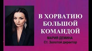 13 09 17 В Хорватию большой командой Мария Демина г Воткинск Ст  Золотой директор