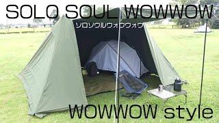 ウォウウォウ ソロ ソウル DOD ソロソウルウォウウォウの初張りソロキャンプ
