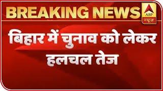 Bihar Gears Up For Vidhan Sabha Elections | ABP News