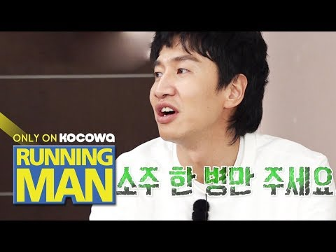 "Lee Kwang Soo is Suffocated ""One bottle of soju, please"" [Running Man Ep 442]"