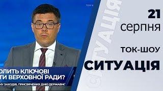 """Ток-шоу """"Ситуація"""" від 21 серпня 2019 року"""