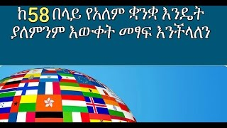 How to make conversation in morethan 58 languages