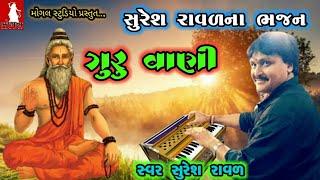 Suresh Raval Na Bhajan