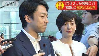 結婚報告 その時官邸は? 地元・横須賀の反応は?(19/08/07)