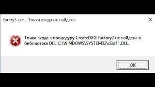 видео Как скачать файл D3d11.dll  и исправить ошибку:  файл не был найден?