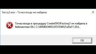 Точка входа в процедуру CreateDXGIFactory2 не найдена