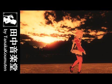 【田中音楽堂】田中ヒメ - ヒバリ(Acoustic)【生ライブ開催決定!】