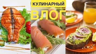 Турция.Кулинарный влог. Простые и вкусные рецепты !