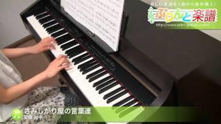 使用した楽譜はコチラ http://www.print-gakufu.com/score/detail/53487...