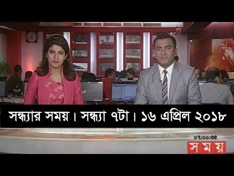 সন্ধ্যার সময় | সন্ধ্যা ৭টা | ১৬ এপ্রিল ২০১৮  | Somoy tv News Today | Latest Bangladesh News