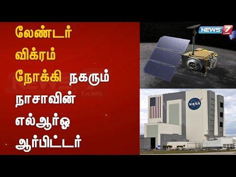 லேண்டர் விக்ரம் நோக்கி நகரும் நாசாவின் எல்ஆர்ஓ ஆர்பிட்டர்  Subscribe➤ https://bitly.com/SubscribeNews7Tamil  Facebook➤ http://fb.com/News7Tamil Twitter➤ http://twitter.com/News7Tamil Instagram➤ https://www.instagram.com/news7tamil/ HELO➤ news7tamil (APP) Website➤ http://www.ns7.tv    News 7 Tamil Television, part of Alliance Broadcasting Private Limited, is rapidly growing into a most watched and most respected news channel both in India as well as among the Tamil global diaspora. The channel's strength has been its in-depth coverage coupled with the quality of international television production.
