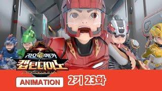지오메카 2기 캡틴다이노 23화 GM기지의 위기 [GEO MECHA S2 EP.23]