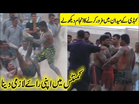 Big Fight During Kabaddi Match Sangla Hill In 2019