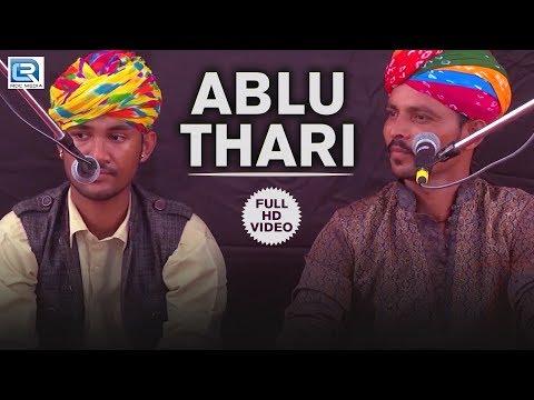 रोजे खान - अब्लू थारी   Rajasthani Traditional Song   The Manganiyar Fusion   RDC Rajasthani Song