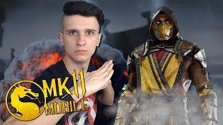 СКОРПИОН MK 11 ПЕРВЫЙ ВЗГЛЯД В MORTAL KOMBAT MOBILE ОБНОВЛЕНИЕ 2.0
