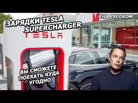 Презентация Tesla Supercharger |25.09.2012| (На русском)