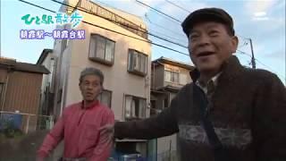 2010年12月8日 ちい散歩 ひと駅散歩 朝霞駅~朝霞台駅
